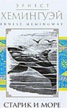 Старик и море (аудиокнига MP3)