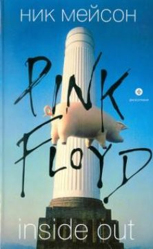 Pink Floyd: Inside Out