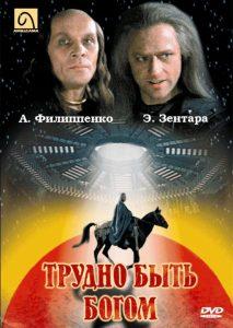 Экранизации Стругацких: список, любимое кино по Стругацким, интересные факты