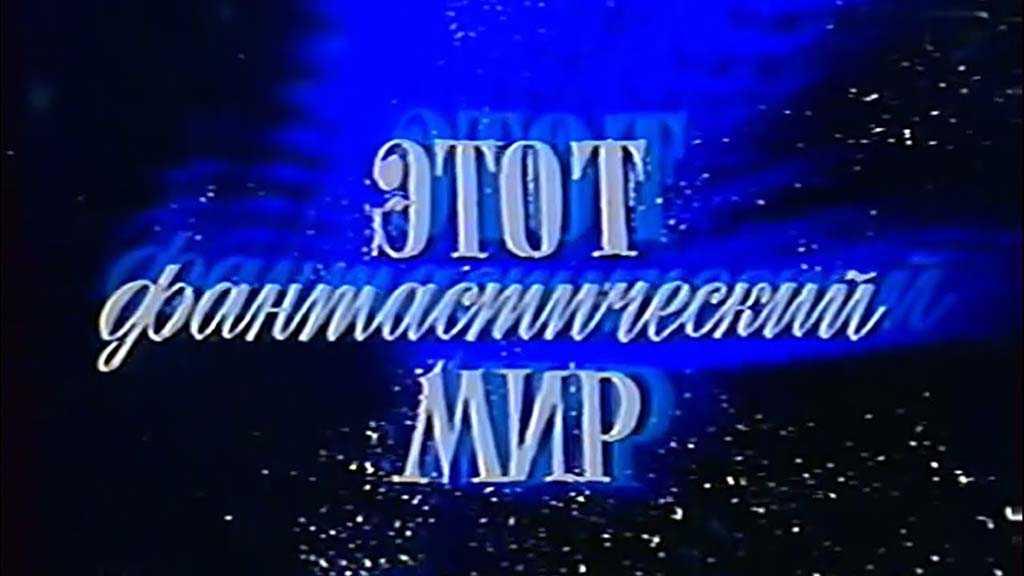 Фильмы по книгам Ивана Ефремова. Интересные факты