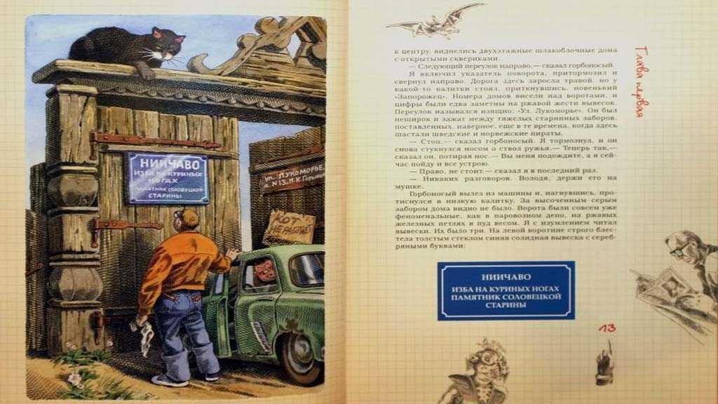 Интересные книги с захватывающим сюжетом: От сказки к антиутопии