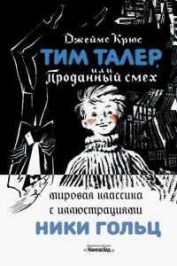 Тим Талер, или Проданный смех. Джеймс Крюс