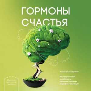 Аудиокнига: Гормоны счастья. Как приучить мозг вырабатывать серотонин, дофамин, эндорфин и окситоцин. Лоретта Бройнинг