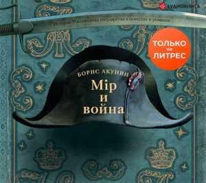 Аудиокнига: Мир и война. Борис Акунин