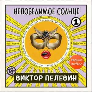 Аудиокнига: Непобедимое солнце. Книга 1. Виктор Пелевин