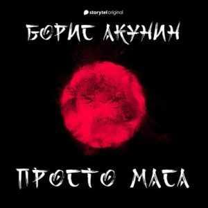 Аудиокнига: Просто Маса. Борис Акунин