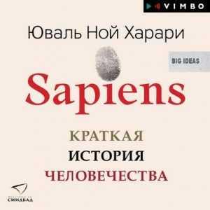 Аудиокнига: Sapiens. Краткая история человечества. Юваль Ной Харари